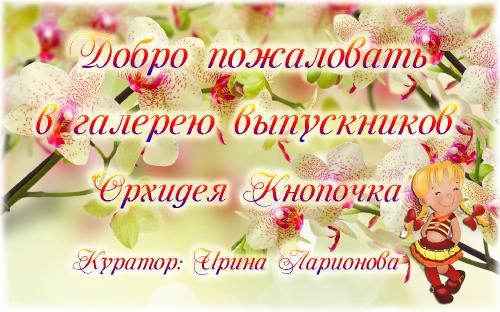 "Галерея выпускников ""Орхидея ""Кнопочка"" "" _351fbbb463858038cf123f865b9f139d"