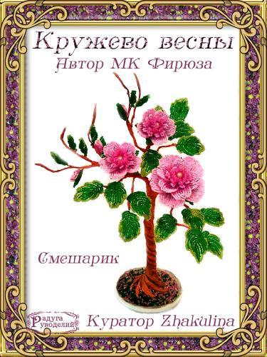 Галерея выпускников  Кружево весны _54135ba2214736e070f5e8cc42b09923