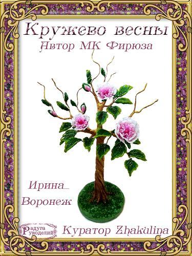 Галерея выпускников  Кружево весны _fb7864da02e7d5bd0ceb5fccdc61c323