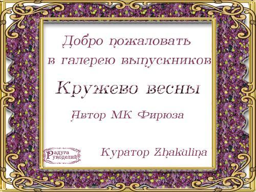 Галерея выпускников  Кружево весны _0690f87d1dd2c9074e7feafab10fdd8b