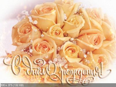 Поздравляем с Днем Рождения Ларису (-lindoveta-) E73dec37884aaacc33817c8575c764bd