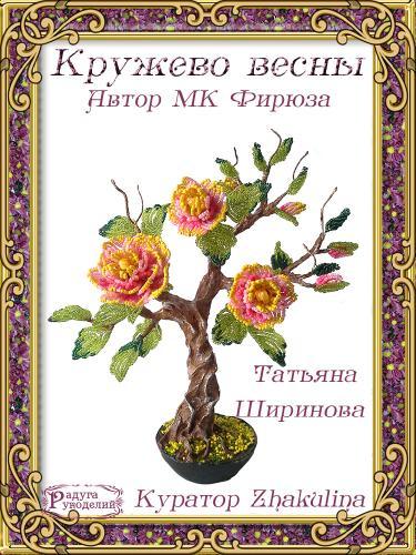 Галерея выпускников  Кружево весны _20c06d3f44dae0e9cd0308421d85f6aa