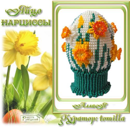 Галерея выпускников яйцо Нарциссы _4dbbf78c878045ecee0ae4e518318218