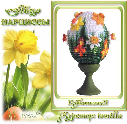 Галерея выпускников яйцо Нарциссы _2eab93fe850ee2641bce781094b7bd32
