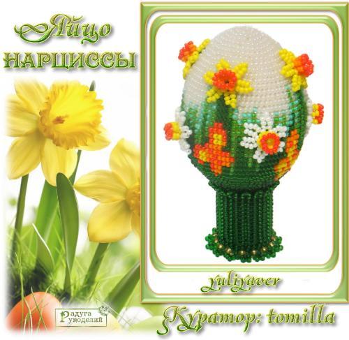 Галерея выпускников яйцо Нарциссы _03036bea4c745af53b33ecf16e45805d