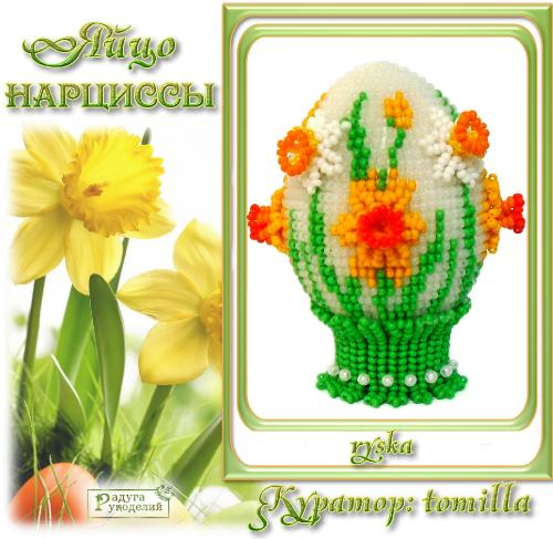 Галерея выпускников яйцо Нарциссы _e7276c4699db3185c769234d6d8967c7