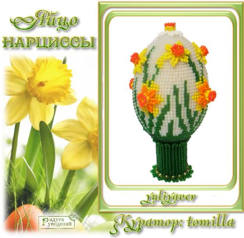 Галерея выпускников яйцо Нарциссы _50d4c2a0dbb66575a41c95b9f5ecd3d7