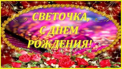 Поздравляем с Днем Рождения Светлану (Splice35) 316e01c95a8953cb8048f6d6e5043e74