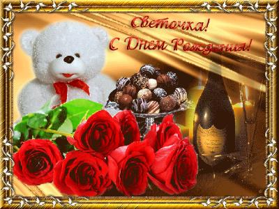 Поздравляем с Днем Рождения Светлану (Splice35) _72c38c5f3d756ba3bb2841341a0776e1