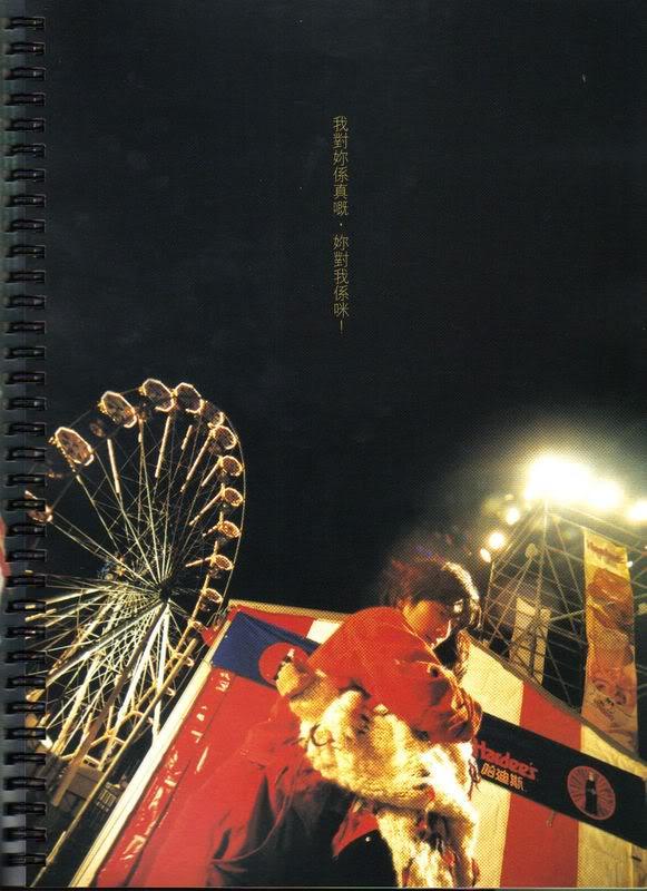 [2002] Linh hồn luyến ái   Tiramisu   恋爱行星 Ecc696454aedfc1386947332