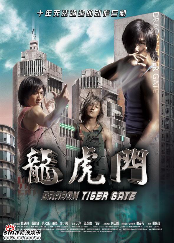 [2006] Long Hổ Môn | Dragon Tiger Gate | 龙虎门 Dragontiger