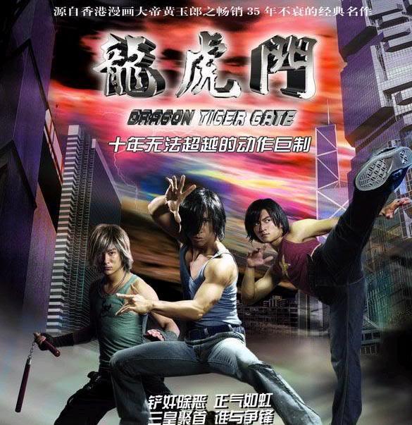 [2006] Long Hổ Môn | Dragon Tiger Gate | 龙虎门 F7559322b3621ad1d7cae2f2