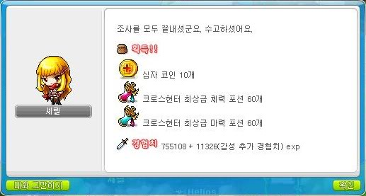 Crosshunter Quest Guide Maple0122