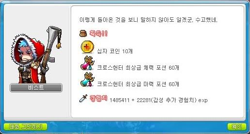 Crosshunter Quest Guide Maple0133