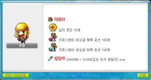 Crosshunter Quest Guide Maple0146