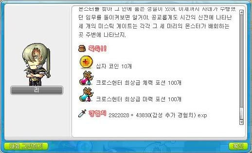Crosshunter Quest Guide Maple0152