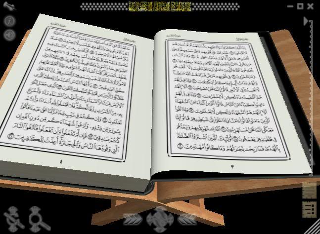 تحميل مصحف القران الكريم ثلاثى الابعاد Quran 3D لقراءه القران بشكل جميل ومبسط وسهل 1-2