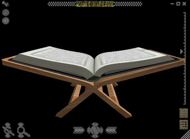 تحميل مصحف القران الكريم ثلاثى الابعاد Quran 3D لقراءه القران بشكل جميل ومبسط وسهل 2-1