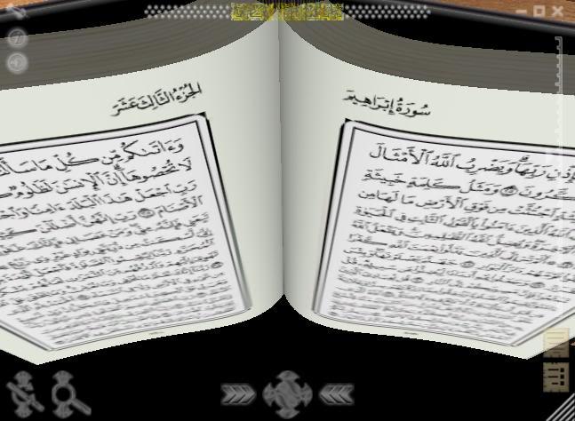 تحميل مصحف القران الكريم ثلاثى الابعاد Quran 3D لقراءه القران بشكل جميل ومبسط وسهل 3-1