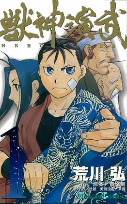 Hiromu ARAKAWA (Full Metal Alchemist, Gin no Saji...) Arakawa3_zps0cfca686