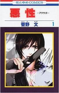 Aya Kanno (Otomen) Aya3