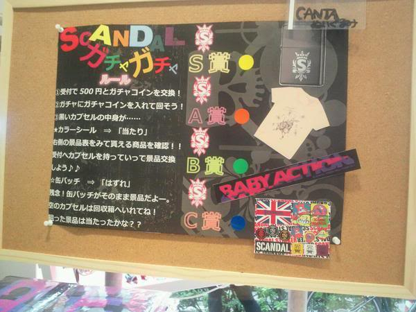 SCANDAL SHOP in Harajuku (7.20.12-8.31.12) R600x6003