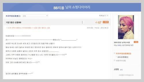 {120823 || Información} G-Dragon en su Diario de Compras Gmarket Gdragon-gmarket-shopping-diary-120823