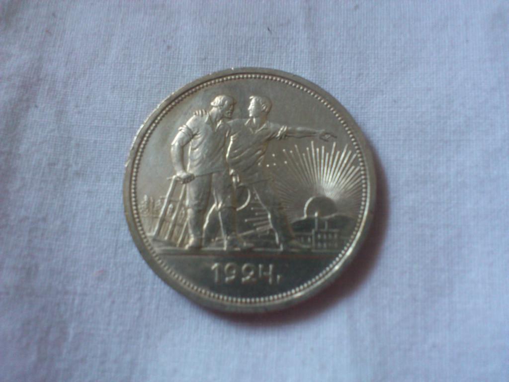 1 Rublo 1924. Trabajadores. URSS. DSC_0044_zpse0ba81f5