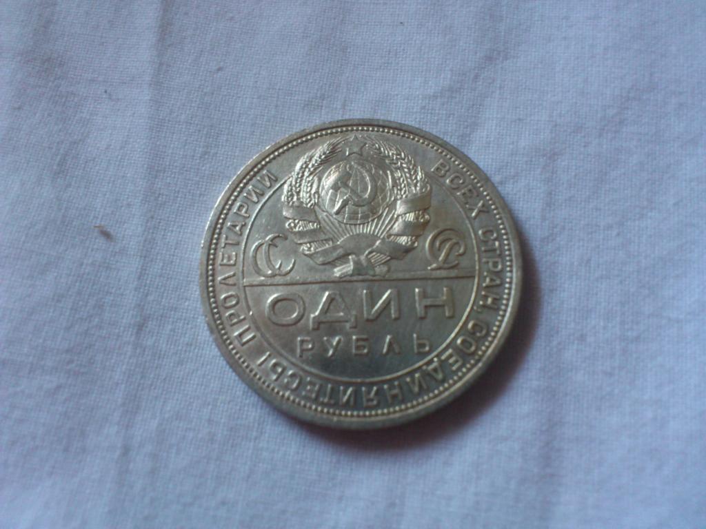 1 Rublo 1924. Trabajadores. URSS. DSC_0046_zps980e2b93