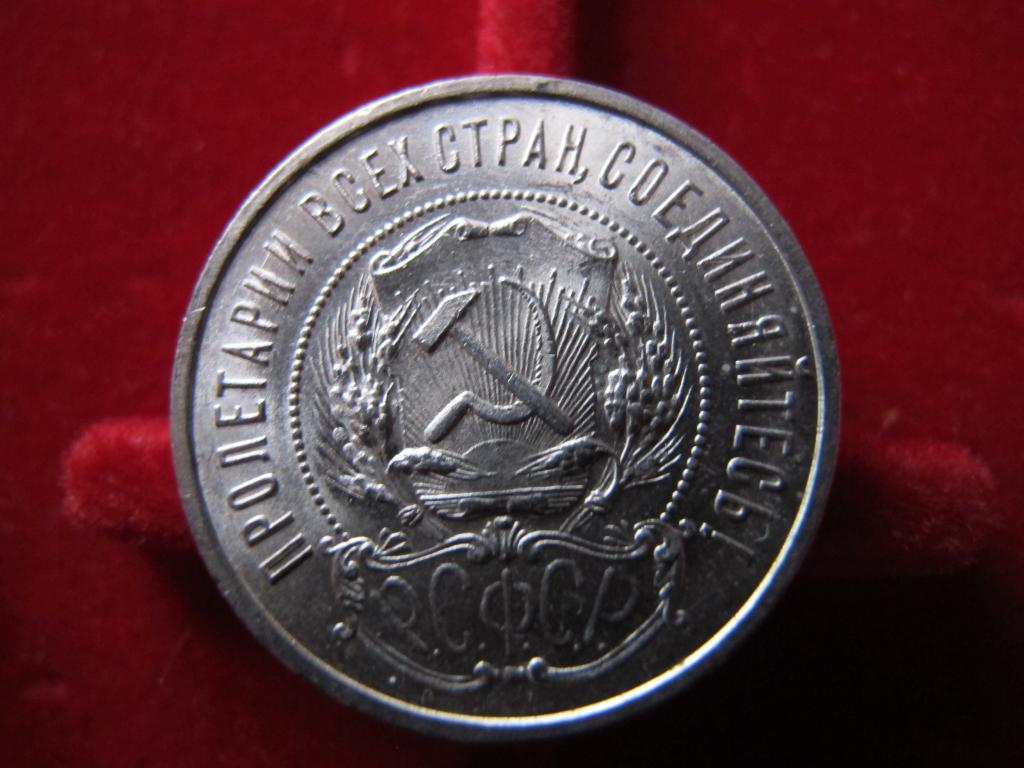 50 kopek 1922. República Socialista Federativa Soviética Rusa. ¿Proof? IMG_0002_zps6ac02787