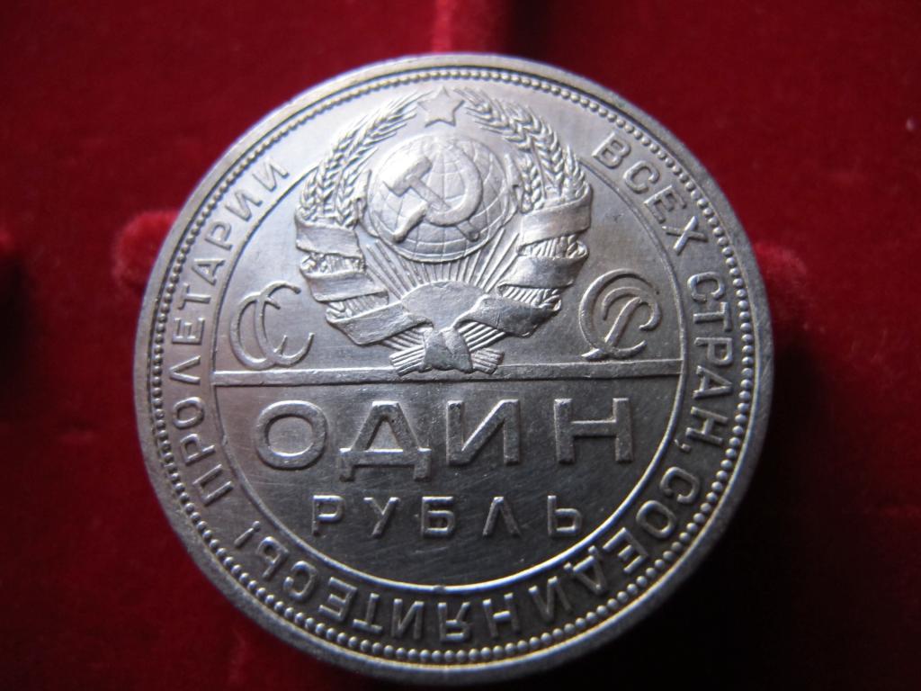 1 Rublo 1924. Trabajadores. URSS. IMG_0003_zpsa7dcb56f