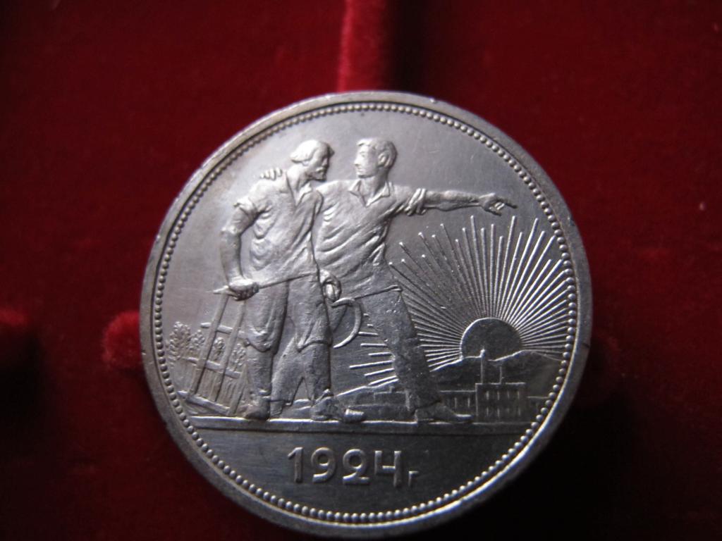 1 Rublo 1924. Trabajadores. URSS. IMG_0004_zps61cf9e3e