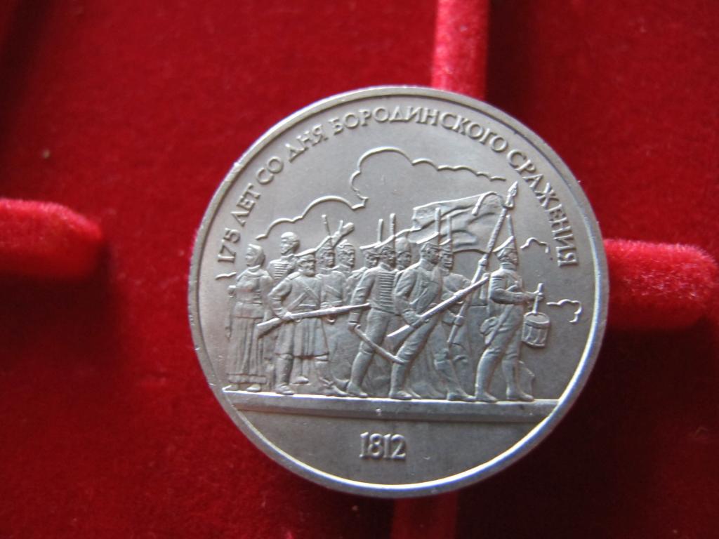 1 Rublo 1987. Unión de Repúblicas Socialistas Soviéticas. Batalla de Borodinó IMG_0572_zpsdf8e63a8