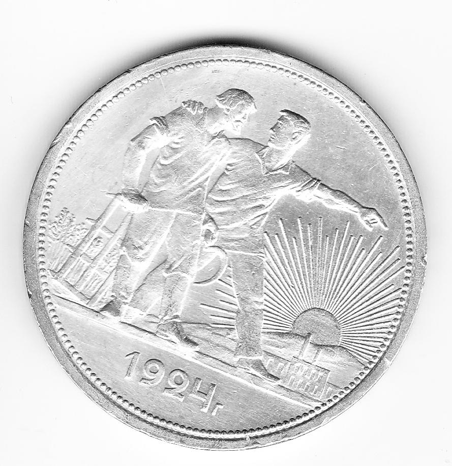 1 Rublo 1924. Trabajadores. URSS. Rus2_zps37f2864c