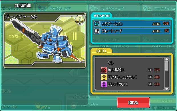 Cosmic Commander (CC) final gen bot list  24