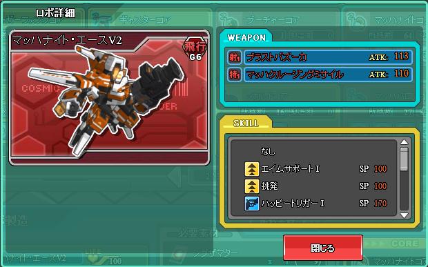 Cosmic Commander (CC) final gen bot list  25