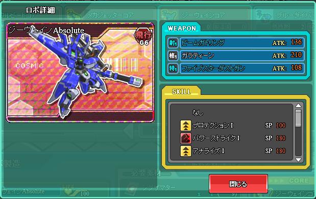 Cosmic Commander (CC) final gen bot list  27