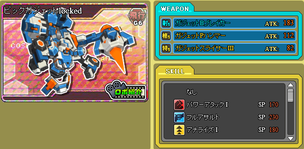 Cosmic Commander (CC) final gen bot list  28
