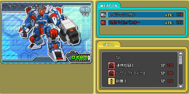 Cosmic Commander (CC) final gen bot list  29