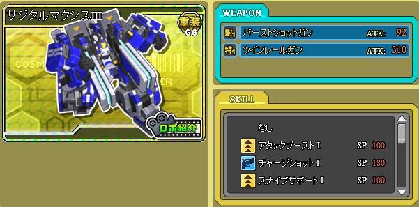 Cosmic Commander (CC) final gen bot list  30