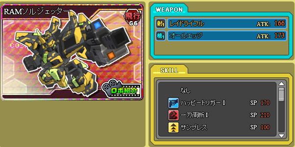 Cosmic Commander (CC) final gen bot list  31