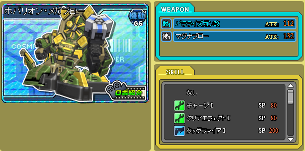 Cosmic Commander (CC) final gen bot list  33