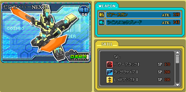 Cosmic Commander (CC) final gen bot list  34