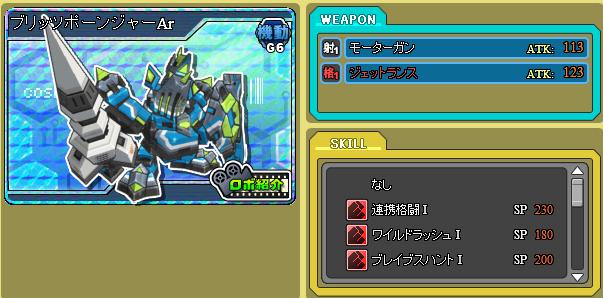 Cosmic Commander (CC) final gen bot list  36