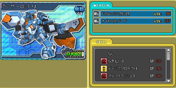 Cosmic Commander (CC) final gen bot list  37