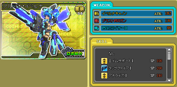 Cosmic Commander (CC) final gen bot list  38
