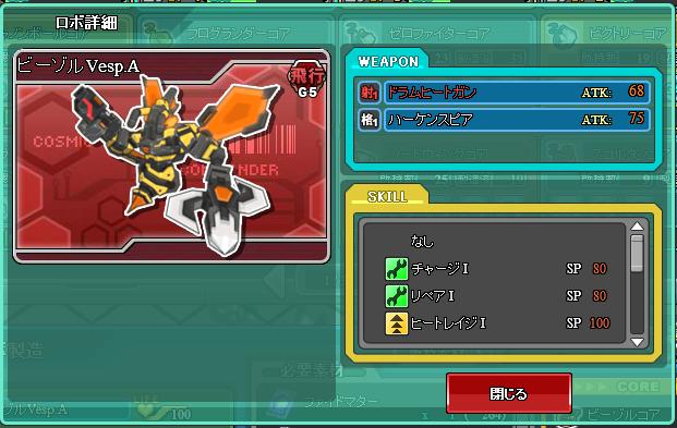 Cosmic Commander (CC) final gen bot list  42