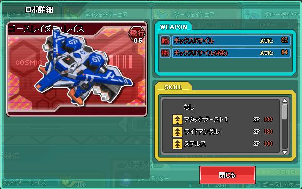 Cosmic Commander (CC) final gen bot list  44