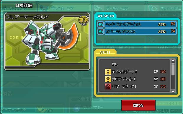 Cosmic Commander (CC) final gen bot list  47