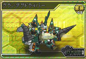 Cosmic Commander (CC) final gen bot list  55
